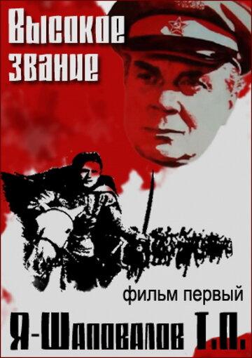 Высокое звание: Я — Шаповалов Т.П. (1973)
