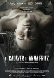 Труп Анны Фритц (2015)