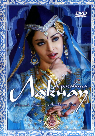 Красавица Лакнау (Umrao Jaan)