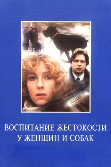 Воспитание жестокости у женщин и собак (1992)