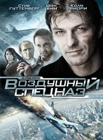 Воздушный спецназ (1998)