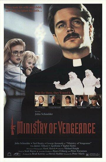 Духовенство мести (1989)