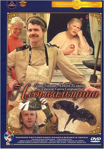 Небывальщина (1983)