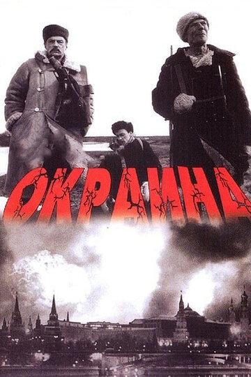 Смотреть онлайн Окраина