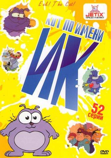 Кот Ик (1992)