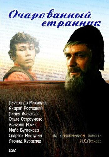 Очарованный странник (Лесков) — Викитека