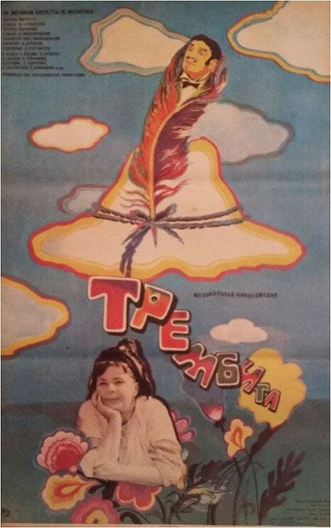 Трембита (1968) смотреть онлайн бесплатно в HD качестве