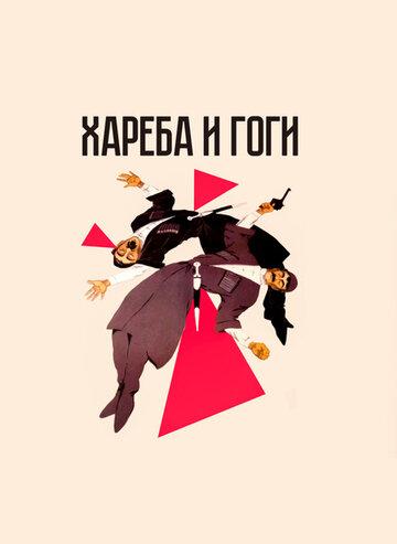 Хареба и Гоги (1987)