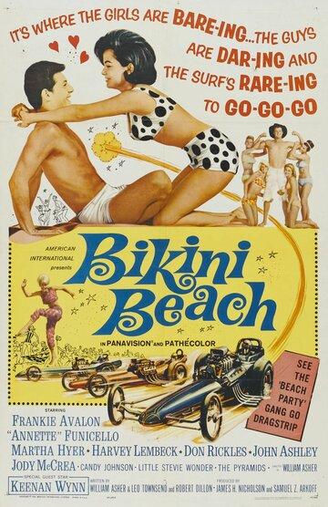 Пляж бикини
