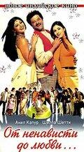 От ненависти до любви (Badhaai Ho Badhaai)