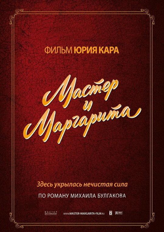 Скачать бесплатно книгу мастер и маргариту