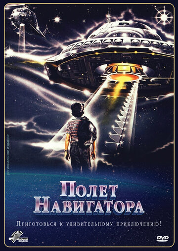����� ���������� (Flight of the Navigator)