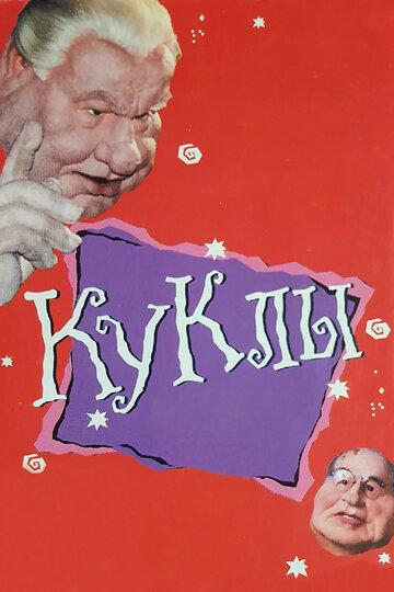 Куклы (1994) полный фильм