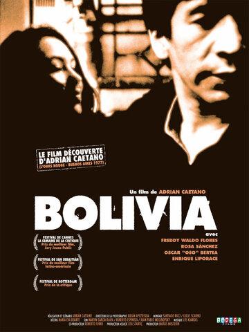 Боливия (1999)