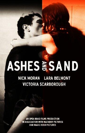 Пепел и песок (2003)