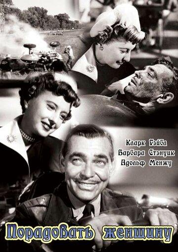 Порадовать женщину (1950)