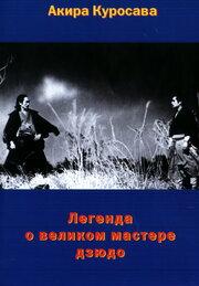 Легенда о великом мастере дзюдо (1943)