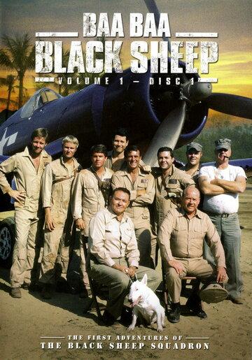 Блеяние чёрной овцы (1976)