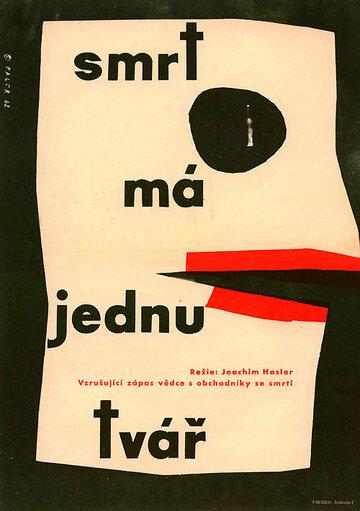 У смерти свое лицо (1962)