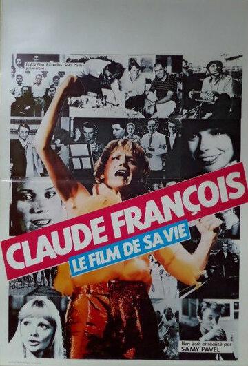 Клод Франсуа — фильм о его жизни (1979)