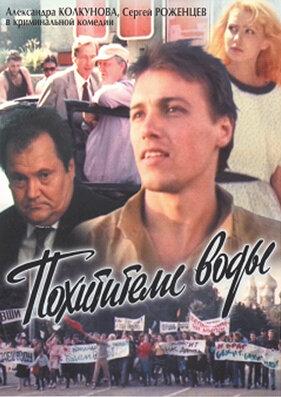 Похитители воды (1992)
