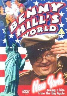 Мировое турне Бенни Хилла: Нью-Йорк!
