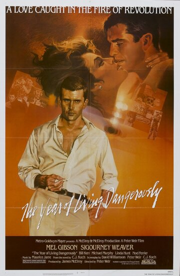 ���, ������� ��� ����� (The Year of Living Dangerously)
