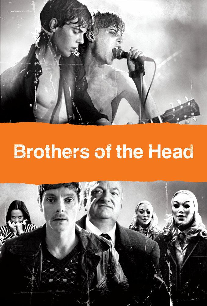 Братья Рок-н-Ролл / Brothers of the Head (2005)