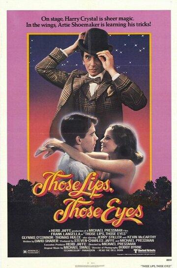 Те губы, те глаза (1980)