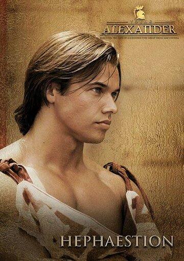 Молодой Александр Великий (Young Alexander the Great)