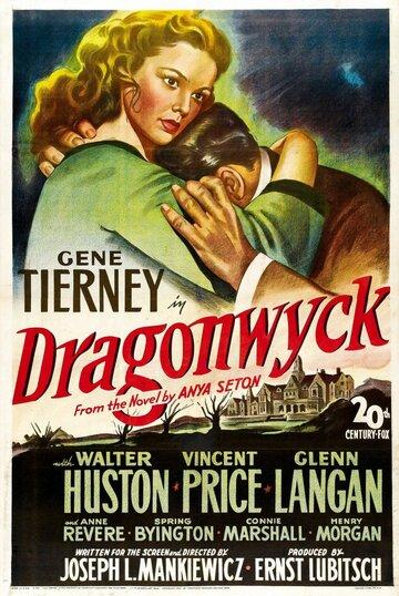 Драговик (Dragonwyck)