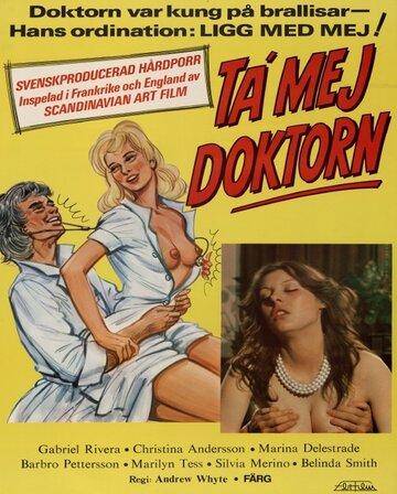Возьми меня, доктор (1981)