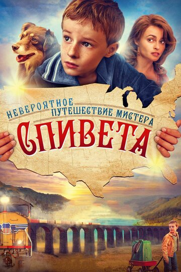 ����������� ����������� ������� ������� (The Young and Prodigious T.S. Spivet)