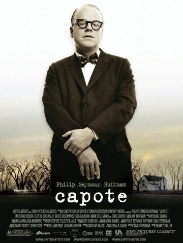 Капоте (2005) смотреть онлайн HD720p в хорошем качестве бесплатно