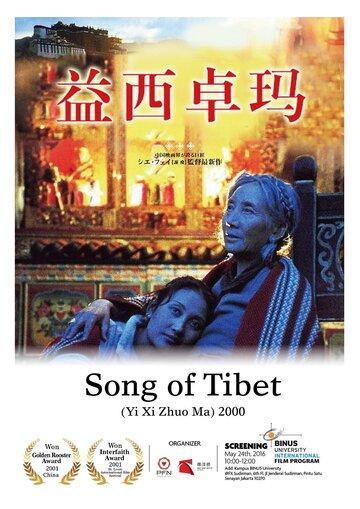 Тибетская песня (2000)