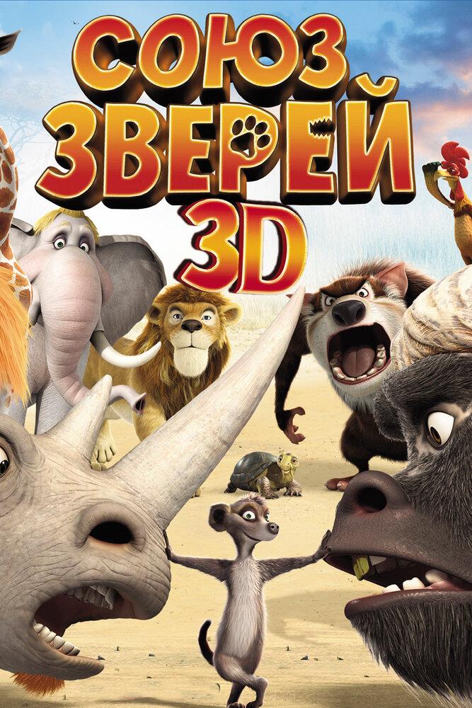 Союз зверей / Die Konferenz der Tiere (2010)