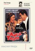 Ужасная правда (1937)