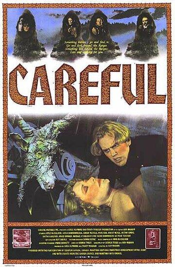 Осторожность (1992)