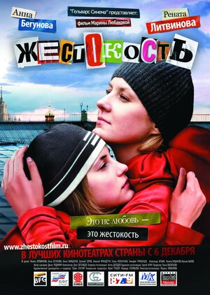 Жестокость (2007)