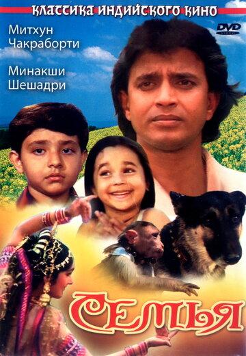 Семья (1987)