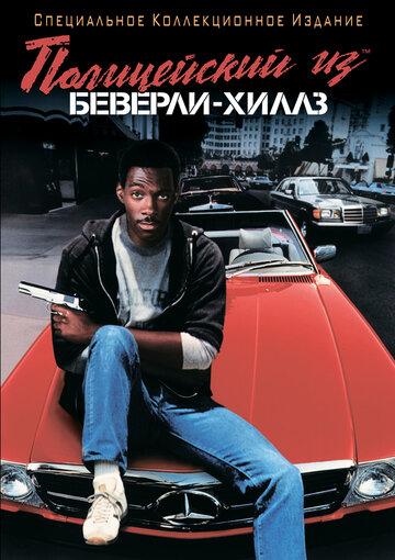 Постер к фильму Полицейский из Беверли-Хиллз (1984)