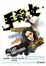 Леди-профессионал (1971)