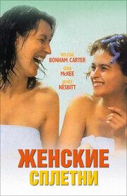 Женские сплетни (1999)