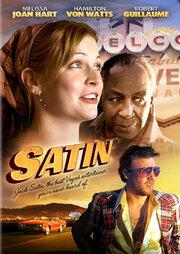 Смотреть онлайн Сатин