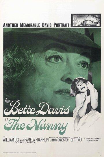 Няня (The Nanny)