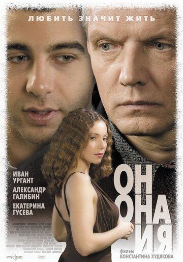 Он, она и я (2006)