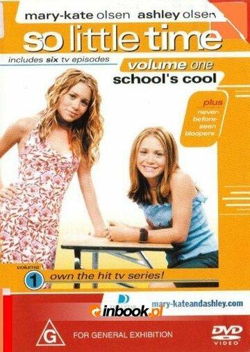 Слишком мало времени (2001)