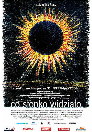 Что солнышко видело (2006)