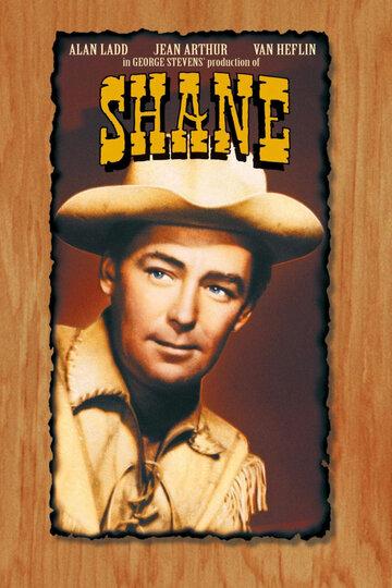 Шейн (1953)