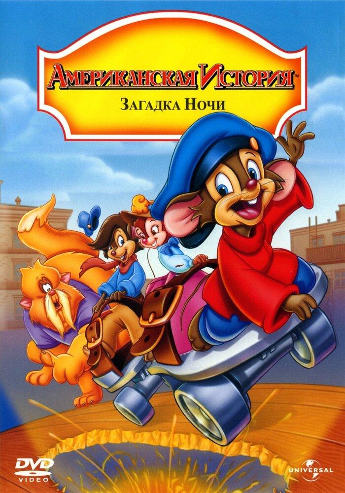 Американская история 4: Загадка ночи (1999) смотреть онлайн в хорошем качестве